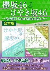 欅坂46&けやき坂46~あの坂を上れば明日が見える~