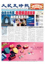 大紀元時報 中国語版 (2/10号)