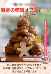 パティシエ直伝 奇跡の糖質オフスイーツ PARTⅡ