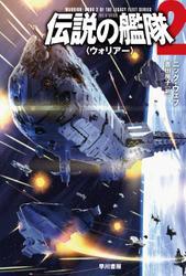伝説の艦隊2 〈ウォリアー〉