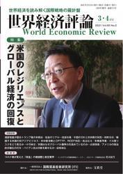 世界経済評論 (2021年3/4月号)