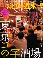 おとなの週末セレクト (「東京コの字酒場&自宅で温泉気分」〈2021年2月号〉)