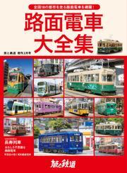 旅と鉄道 増刊 (2021年2月号)