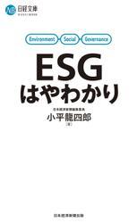 ESGはやわかり