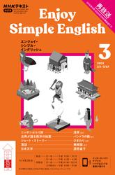 NHKラジオ エンジョイ・シンプル・イングリッシュ2021年3月号【リフロー版】