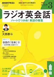 NHKラジオ ラジオ英会話2021年3月号【リフロー版】