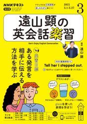 NHKラジオ 遠山顕の英会話楽習2021年3月号【リフロー版】