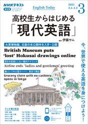 NHKラジオ 高校生からはじめる「現代英語」2021年3月号【リフロー版】