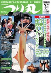 つり丸 (2021年3/1号)