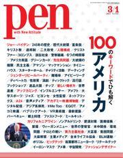 Pen(ペン) (2021/03/1号)