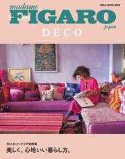 madame FIGARO japon DECO(フィガロジャポンデコ) (30人のインテリア実例集 美しく、心地いい暮らし方。)