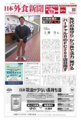 日本外食新聞 (2021/2/15号)