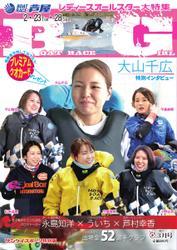 サンケイスポーツ特別版 「BOAT RACE GIRL」 (vol.4)