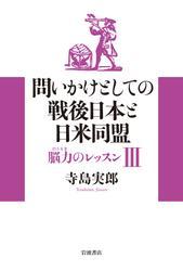 問いかけとしての戦後日本と日米同盟