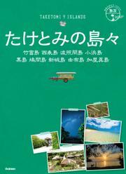 18 地球の歩き方JAPAN 島旅 たけとみの島々 竹富島 西表島 波照間島 小浜島 黒島 鳩間島 新城島 由布島 加屋真島