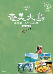 02 地球の歩き方JAPAN 島旅 奄美大島~奄美群島1~3訂版