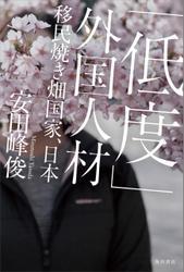 「低度」外国人材 移民焼き畑国家、日本