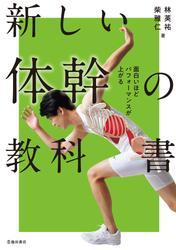 面白いほどパフォーマンスが上がる 新しい体幹の教科書(池田書店)