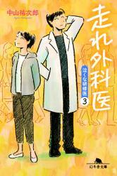 走れ外科医 泣くな研修医3