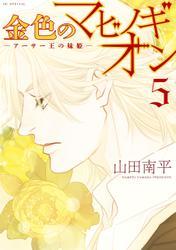 金色のマビノギオン―アーサー王の妹姫―