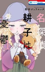 名探偵 耕子は憂鬱