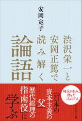 渋沢栄一と安岡正篤で読み解く論語