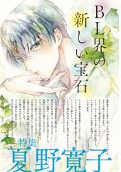 夏野寛子特集 by onBLUE vol.38 onBLUE10周年記念
