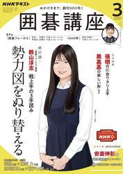 NHK 囲碁講座2021年3月号【リフロー版】
