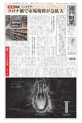 週刊粧業 (第3239号)