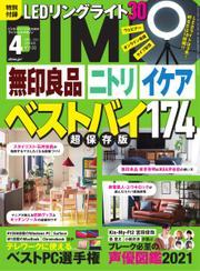 DIME(ダイム) (2021年4月号)