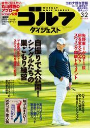 週刊ゴルフダイジェスト (2021/3/2号)