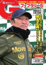 週刊Gallop(ギャロップ) (2021年2月21日号)