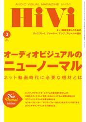 HiVi(ハイヴィ) (2021年3月号)