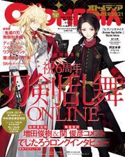 オトメディア  (WINTER2021)