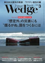 WEDGE(ウェッジ) (2021年3月号)