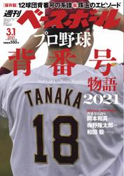週刊ベースボール (2021年3/1号)