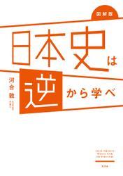図解版 日本史は逆から学べ