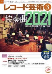 レコード芸術 (2021年3月号)