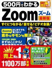 500円でわかるZoom 最新版