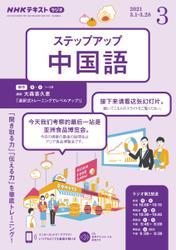 NHKラジオ ステップアップ中国語 (2021年3月号)