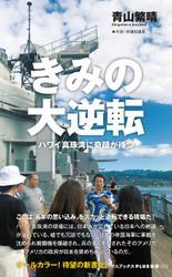きみの大逆転 - ハワイ真珠湾に奇蹟が待つ -