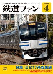 鉄道ファン2021年4月号