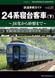 鉄道車輌ガイド Vol.34 24系寝台客車(下)