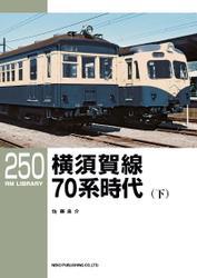 RM LIBRARY (アールエムライブラリー) 250 横須賀線70系時代(下)