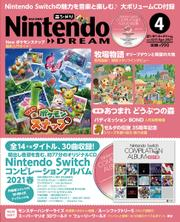 Nintendo DREAM(ニンテンドードリーム) (2021年04月号)