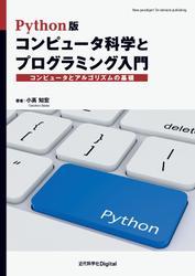 Python版 コンピュータ科学とプログラミング入門 コンピュータとアルゴリズムの基礎