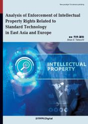 Analysis of Enforcement of Intellectual Property Rights Related to Standard Technology in East Asia and Europe