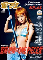 週刊プレイボーイ/週プレ (No.10)