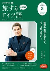 NHKテレビ 旅するためのドイツ語 (2021年3月号)