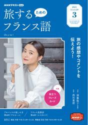 NHKテレビ 旅するためのフランス語 (2021年3月号)